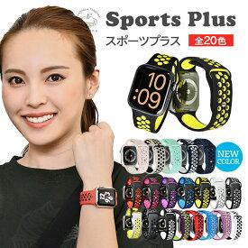 アップルウォッチ バンド スポーツ シリコン SPORTS PLUS スポーツプラス apple watch series 6 SE 5 4 3 2 1 38mm 40mm 42mm 44mm バンド交換 アクセサリー メンズ レディース かっこいい おしゃれ