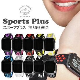 アップルウォッチ バンド スポーツ SPORTS PLUS スポーツプラス apple watch シリーズ5対応 38mm 40mm 42mm 44mm ゆうパケット送料無料 バンド交換 アクセサリー メンズ レディース かっこいい おしゃれ