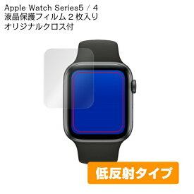 Apple Watch series 6 SE 5 4 保護フィルム 【アンチグレア】 40mm 44mm 2枚組み オリジナルクロスセット OverLay Plus for Apple Watch アップルウォッチ シリーズ5 シリーズ4 送料無料 液晶保護フィルム シート シール