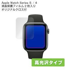 Apple Watch series 6 SE 5 4 保護フィルム 【高光沢】 40mm 44mm 2枚組み オリジナルクロスセット OverLay Brilliant for Apple Watch アップルウォッチ シリーズ5 シリーズ4 送料無料 液晶保護フィルム シート シール
