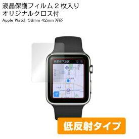 Apple Watch 38mm 42m 【アンチグレア】 保護フィルム 2枚組み オリジナルクロスセット OverLay Plus for Apple Watch Series 3 / Series 2 / Series 1 / 第1世代 【ゆうパケット送料無料】 液晶 保護 フィルム シート シール 低反射