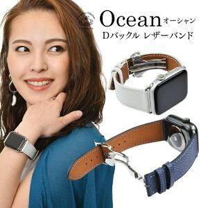 アップルウォッチ バンド 本革 Ocean(オーシャン) Dバックル apple watch series 6 SE 5 4 3 2 1 ベルト レザー 38mm 40mm 42mm 44mm アクセサリー メンズ レディース かっこいい おしゃれ