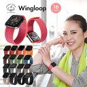 アップルウォッチ バンド ナイロン ループ スポーツ Wingloop(ウィングループ) ループ apple watch series 6 SE 5 4 3…