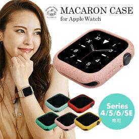 アップルウォッチ カバー ケース マカロン apple watch series 6 SE 5 4 40mm 44mm 専用カバー 保護ケース TPUケース ソフトケース 傷防止 衝撃 吸収 保護 耐衝撃 薄型 シンプル かわいい おいしそう