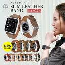 アップルウォッチ バンド スリムレザーバンド 本革 apple watch series 6 SE 5 4 3 2 1 ベルト 女性専用 手首の細い方…
