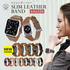 アップルウォッチ バンド スリムレザーバンド 本革 apple watch series 6 SE 5 4 3 2 1 ベルト 女性専用 手首の細い方向け 柔らかい おしゃれ レディース アクセサリー 38mm 40mm band