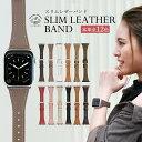 アップルウォッチ バンド レディース スリムレザーバンド 本革 apple watch series 6 SE 5 4 3 2 1 ベルト 女性専用 …