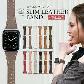 アップルウォッチ バンド レディース スリムレザーバンド 本革 apple watch series 6 SE 5 4 3 2 1 ベルト 女性専用 手首の細い方向け 柔らかい おしゃれ アクセサリー 38mm 40mm band