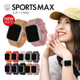 【限定新色入荷】アップルウォッチ バンド スポーツMAX apple watch series 6 SE 5 4 3 2 1 ベルト シリコン ラバー 38mm 40mm 42mm 44mm メンズ レディース かっこいい おしゃれ
