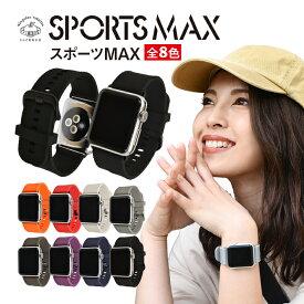 アップルウォッチ バンド スポーツMAX apple watch series5 series4 series3 series2 series1 ベルト シリコン ラバー 38mm 40mm 42mm 44mm メンズ レディース かっこいい おしゃれ