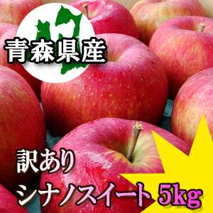 【予約商品】【訳あり】青森県産シナノスイート5kg詰(14〜23玉入)※出荷予定は10月25日頃から!