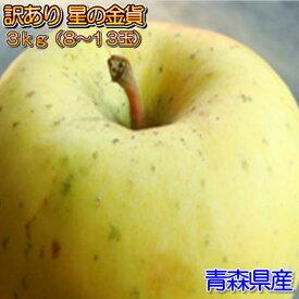【早期予約割引】【訳あり】星の金貨3kg詰(約8〜13玉入)