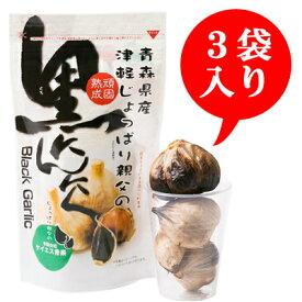 青森県産熟成黒にんにく津軽じょっぱり親父の黒にんにく150g×3袋(送料込)
