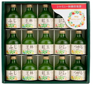 【送料込】りんごジュースバラエティセット
