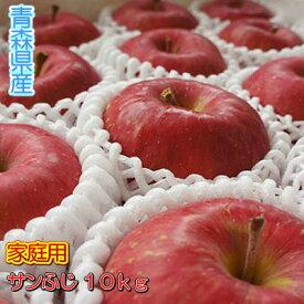 糖度13度以上「サンふじ」家庭用10kgダンボール・フルーツキャップ詰(約32〜40玉入)