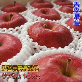 糖度13度以上「サンふじ」最高級品10kgダンボール・フルーツキャップ詰(32〜36玉入)