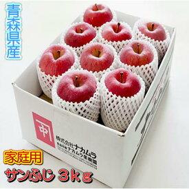 【予約商品】糖度13度以上「サンふじ」家庭用3kgダンボール・フルーツキャップ詰(約9〜12玉入)