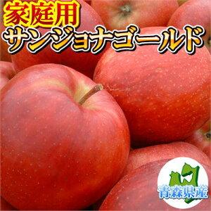 【予約商品】サンジョナゴールド家庭用3kg詰(9〜12玉入)