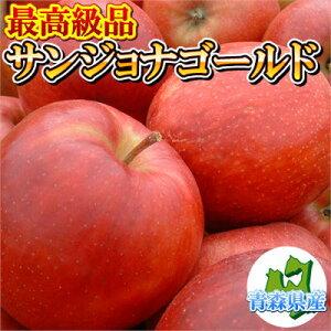 【予約商品】サンジョナゴールド最高級品3kg詰(9〜10玉入)