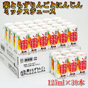 【送料込】葉とらずりんごとにんじんミックスジュース(125ml×30本入)