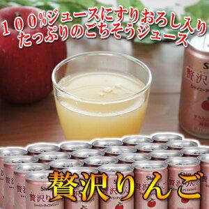 【送料込】贅沢りんご(160g缶×24本入り)