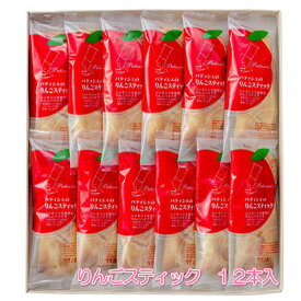 パティシエのりんごスティック1箱(12本入)