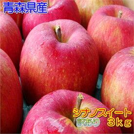 【予約商品】青森県産【訳あり】シナノスイート3kg詰(8〜13玉入)