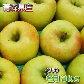 【訳あり】青森県産 名月3kg(約8〜13玉入)※予約商品