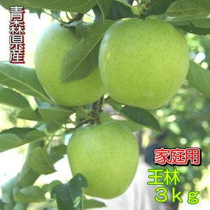 香り豊かな「王林」家庭用3kgダンボール・フルーツキャップ詰(約9〜12玉入)