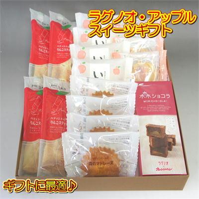 【送料込】【ギフト】ラグノオ・アップルスイーツギフト(お菓子詰合せ)