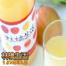 林檎生活1リットルビン×6本入