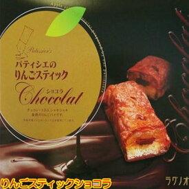 パティシエのりんごスティック&りんごスティックショコラ各6本1箱(全12本入)