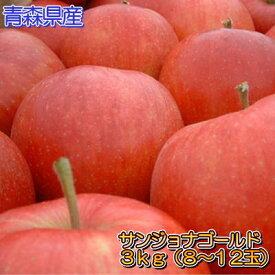 【予約商品】訳ありサンジョナゴールド3kgダンボール・モールドパック詰(約8〜12玉入)