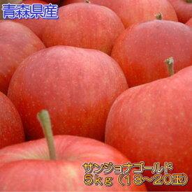 【予約商品】訳ありサンジョナゴールド5kgダンボール・モールドパック詰(約13〜20玉入)