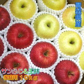 サクッと完熟!「サンふじ&王林」家庭用10kgダンボール・フルーツキャップ詰(約32〜40玉入)