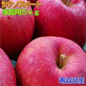 【予約商品】シナノスイート家庭用5kg詰(約16〜20玉)※発送開始予定は10月25日頃〜