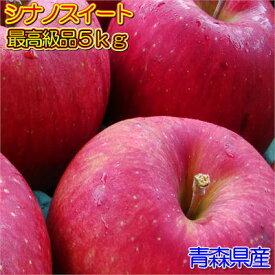 【予約商品】シナノスイート最高級品5kg詰(約16〜20玉)※発送開始予定は10月25日頃〜!