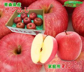 【楽天スーパーSALE】【ポイント10倍】りんご サンふじ 訳あり 約2.5kg 7〜8玉 送料無料 青森県産 家庭用 CA冷蔵品