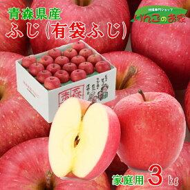 りんご ふじ 訳あり 3kg 10〜12玉 送料無料 青森県産 家庭用 CA冷蔵品 レビュー で クーポン プレゼント