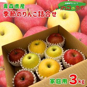 りんご 詰合せ 訳あり 3kg 7〜13玉 送料無料 青森県産 青森産 家庭用 林檎 リンゴ 青森りんご