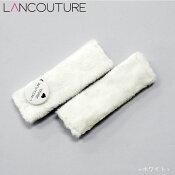 【LANCOUTURE】ふわもこサイドベルトLT-1600ランクチュール