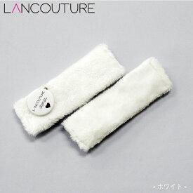 【LANCOUTURE】 ふわもこサイドベルト LT-1600 ランクチュール