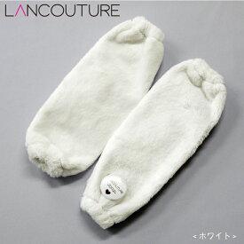 【LANCOUTURE】 ふわもこ肩パッド LT-1800 ランクチュール