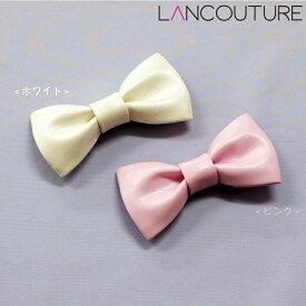【LANCOUTURE】 デコリボン LT-2001 ランクチュール