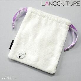 【LANCOUTURE】 ふわもこ きんちゃく LT-2004 ランクチュール