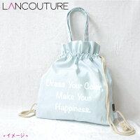 【LANCOUTURE】2WAYトートLT-4500ナップサックランクチュール