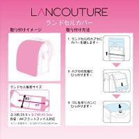 【LANCOUTURE】シャイニースパンコールランドセルカバーLT-2900ランクチュール