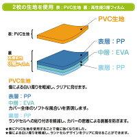 ぼんぼんりぼん透明ランドセルカバーLサイズRBO2-2200【まもるちゃんシリーズ】サンリオ