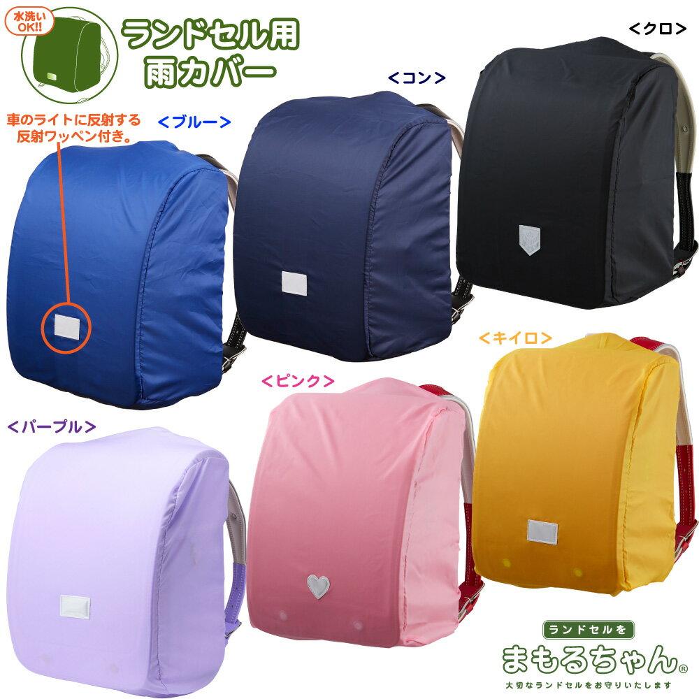 【まもるちゃん】 ランドセル用 雨カバー (大)  RA-1000