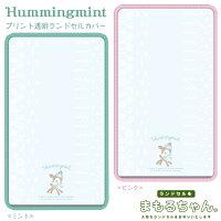 ハミングミント透明ランドセルカバーLサイズRHM2-2200【まもるちゃんシリーズ】サンリオ
